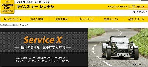 service-x