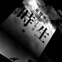 TOKIO BY KEIGO HIGASHINO