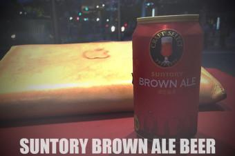 SUNTRY BROWN ALE BEER