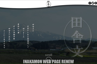 INAKAMON HOMEPAGE RENEW 20150609