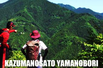 KAZUMANOSATO YAMANOBORI 20150530