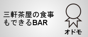 DINING-BAR ODOMO