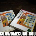 HITSUJIWOMEGURU-BOUKEN BY HARUKI-MURAKAMI