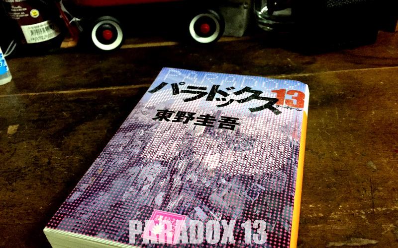 PARADOX-13 HIGASHINO-KEIGO