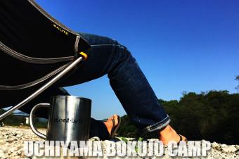 UCHIYAMA BOKUJO CAMP
