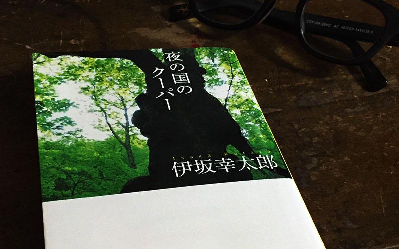 YORUNOKUNINOCOOPER BY ISAKAKOUTARO