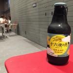 IZAYOI-NO-TSUKI GRANDKIRIN