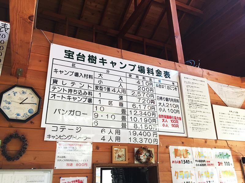 hodaigi-camp38