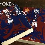 MOEYO-KEN BY SHIBA-RYOUTARO