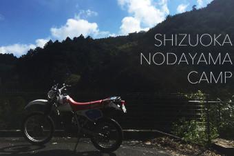 CAMP AT SHIZOKA NODAYAMA-PARK20150812-13