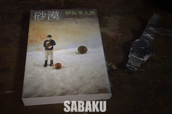 SABAKU BY ISAKA-KOUTARO