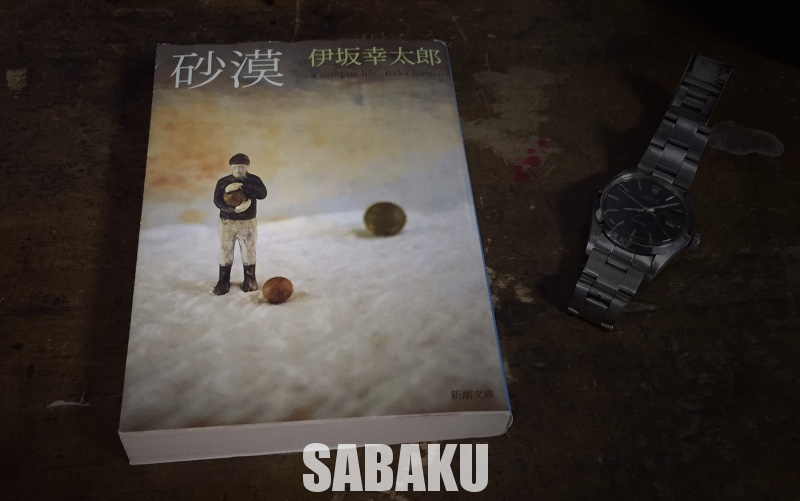 sabaku-i
