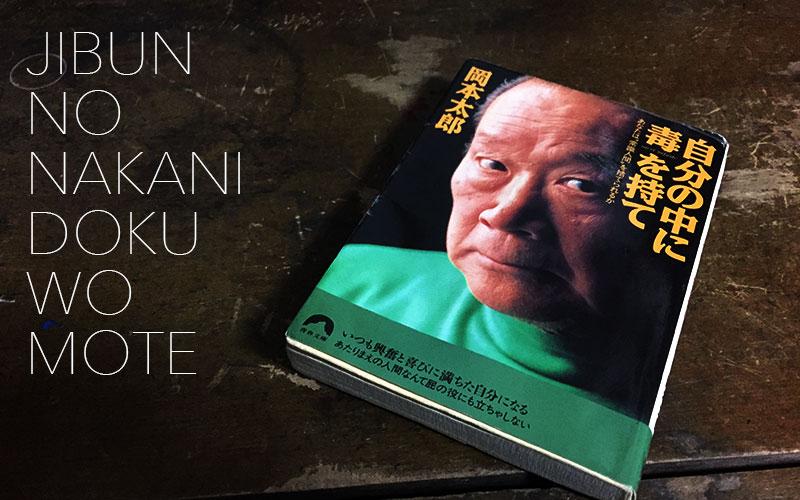 taro-okamoto-i