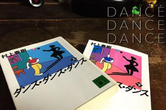 DANCE DANCE DANCE BY HARUKI-MURAKAMI