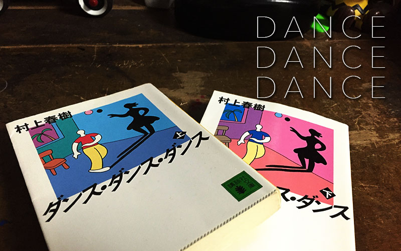 dancedancedance-i