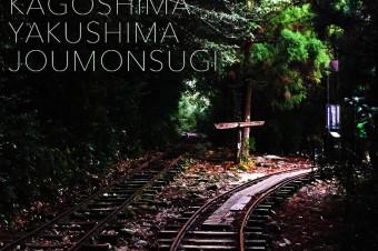 KAGOSIMA & YAKUSHIMA 2ndDAY