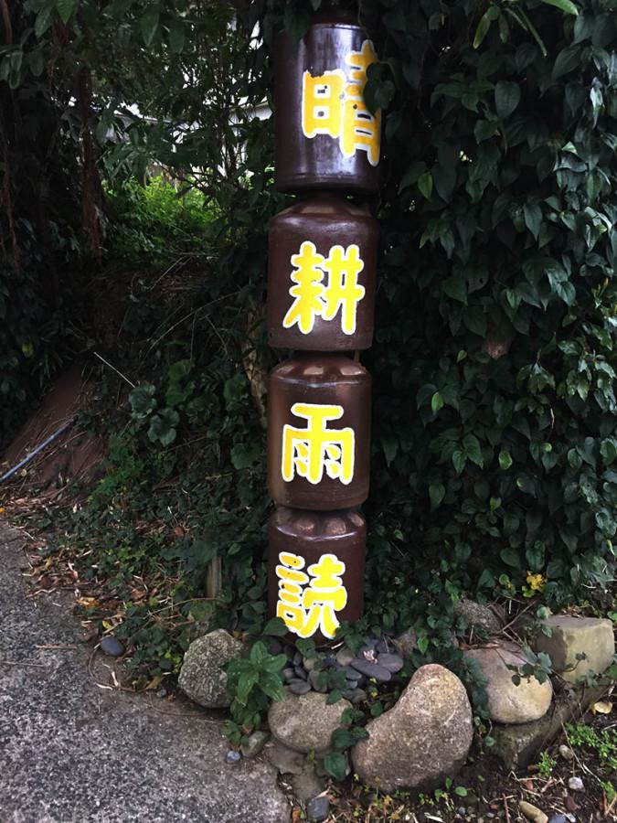 kagoshima-yakushima-joumonsugi44