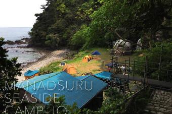 MANADSURU SEASIDE CAMP-PLACE