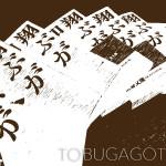 TOBUGAGOTOKU BY SHIBARYOTARO