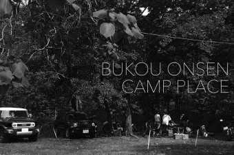 BUKOU ONSEN CAMP PLACE