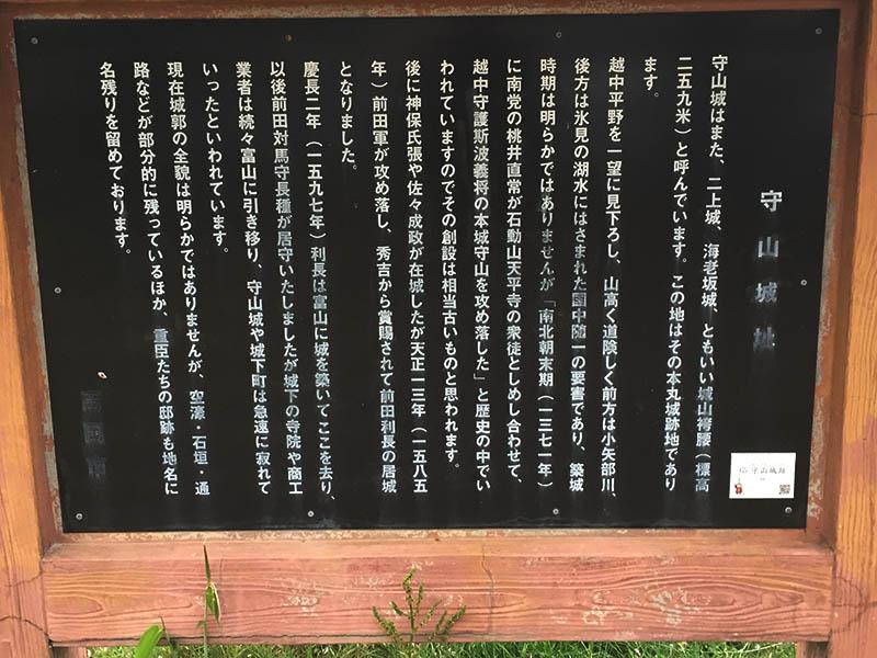 nagano-toyama147