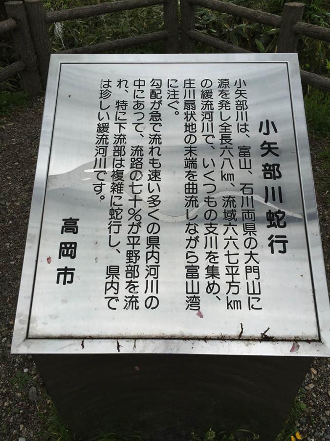 nagano-toyama155