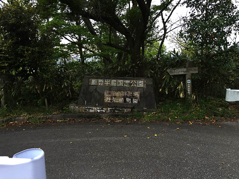nagano-toyama171