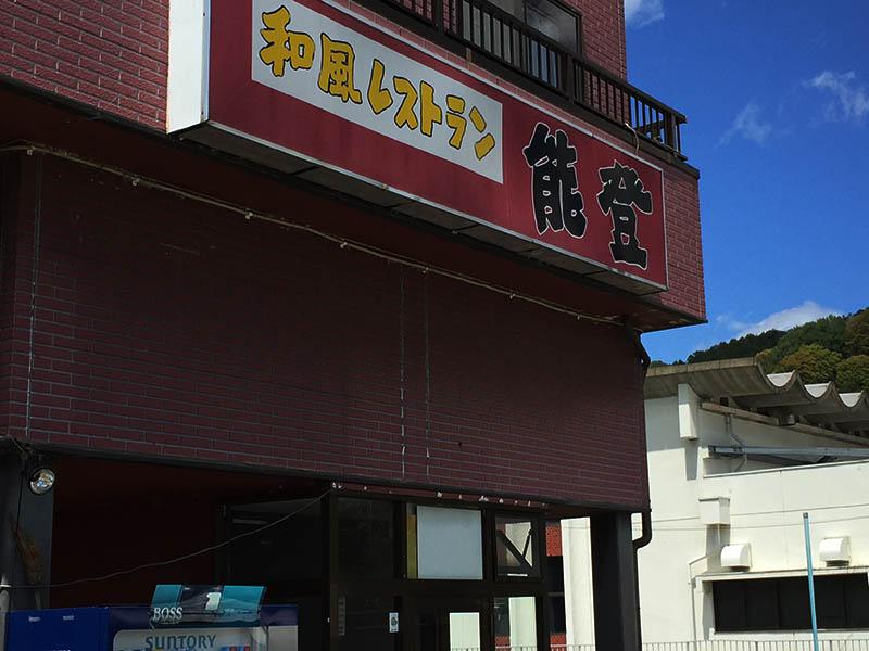 nagano-toyama33