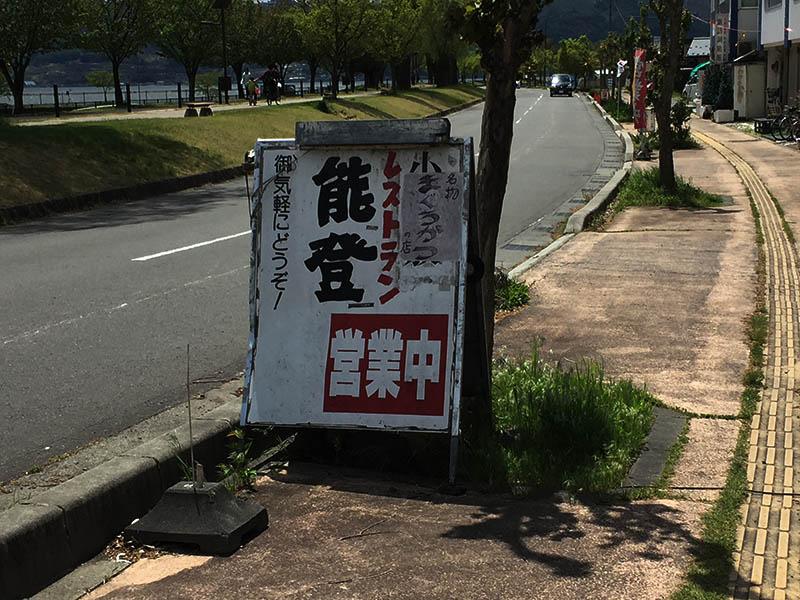 nagano-toyama34