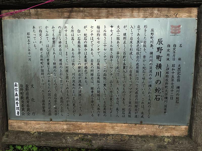 nagano-toyama57