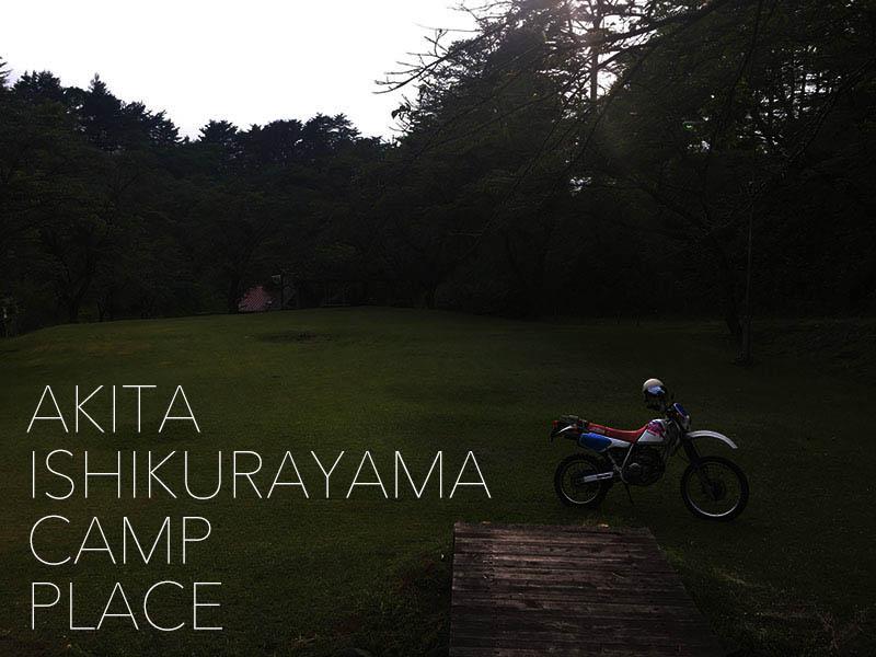 akita-ishikurayama-camp-i