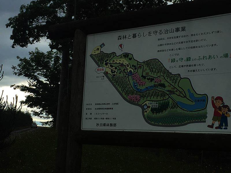 akita-ishikurayama-camp10