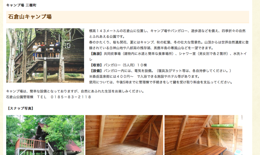 ishikurayama-camp