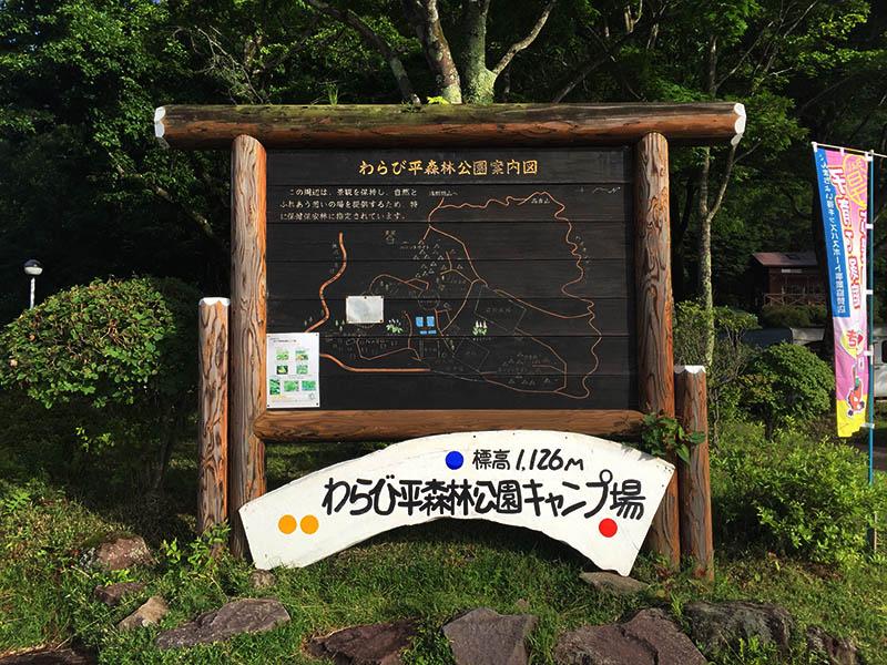 gunma-warabidaira-camp-place12