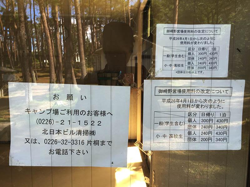 miyagi-osaki-camp01