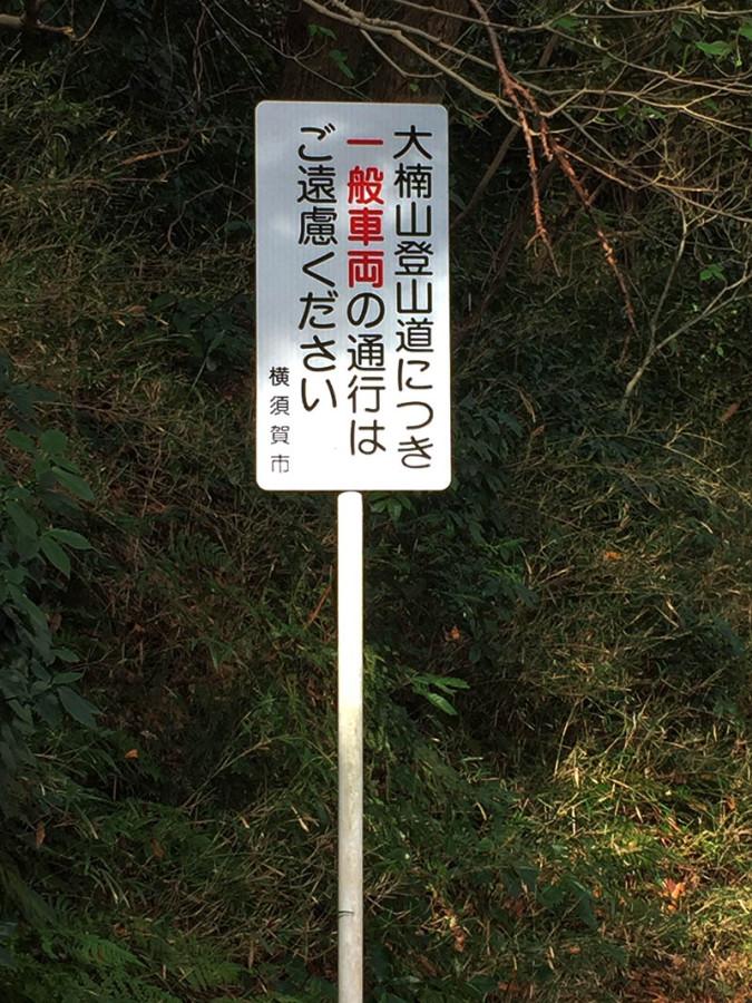 okusu-mountain04